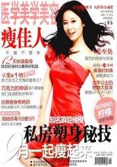医学美学美容·瘦佳人 月刊 2011年09期(电子杂志)(仅适用PC阅读)