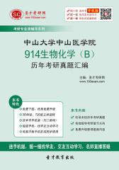 中山大学中山医学院914生物化学(B)历年考研真题汇编