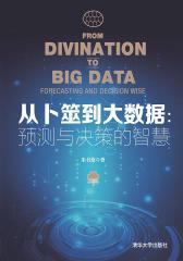 从卜筮到大数据:预测与决策的智慧