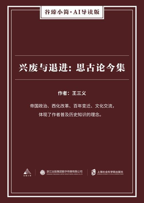 兴废与退进:思古论今集(谷臻小简·AI导读版)