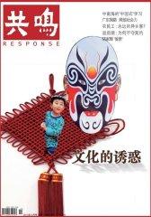 共鸣 月刊 2011年12期(电子杂志)(仅适用PC阅读)