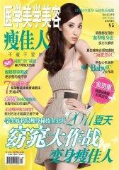 医学美学美容·瘦佳人 月刊 2011年07期(电子杂志)(仅适用PC阅读)