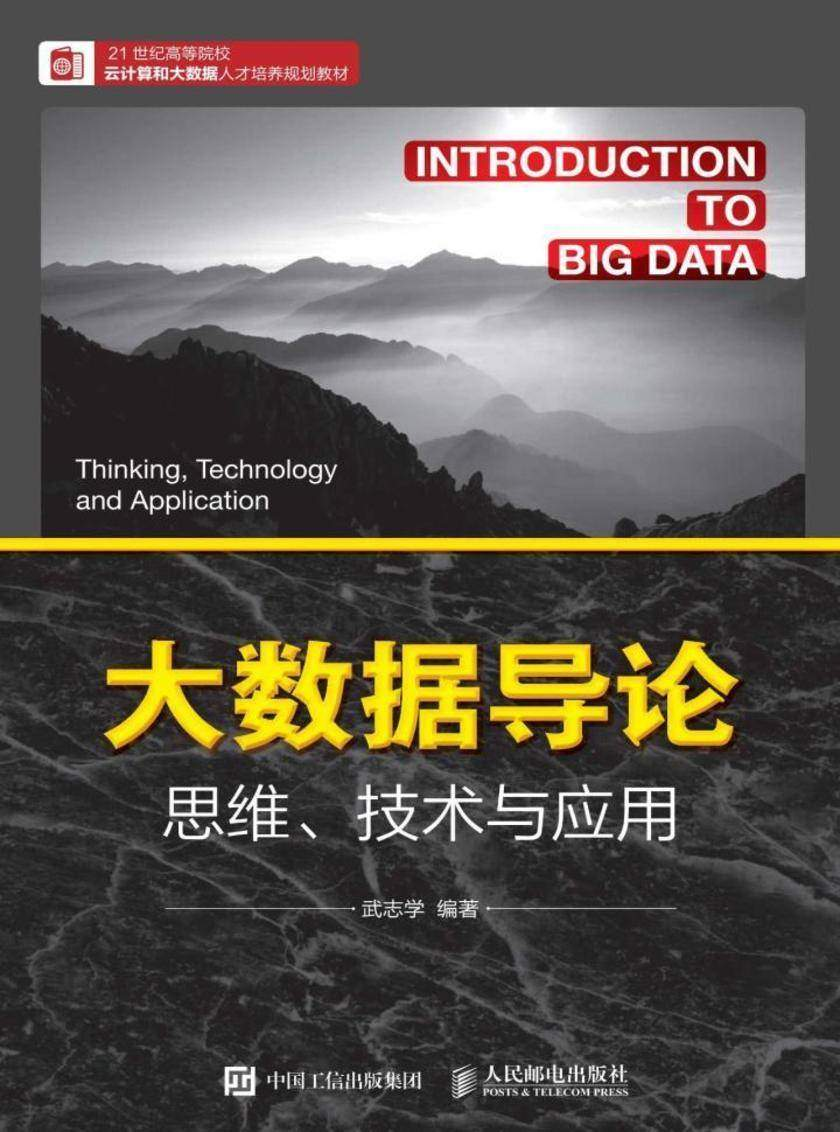 大数据导论 思维、技术与应用