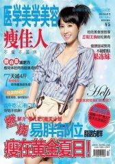 医学美学美容·瘦佳人 月刊 2011年06期(电子杂志)(仅适用PC阅读)