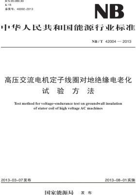 NB/T 42004—2013 高压交流电机定子线圈对地绝缘电老化试验方法