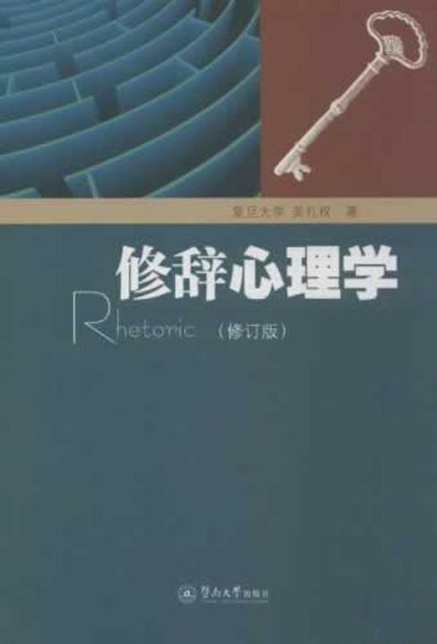修辞心理学(修订版)