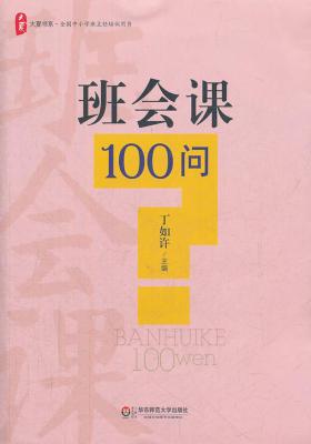 班会课100问/大夏书系