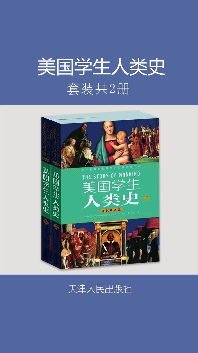 美国学生人类史(全2册)