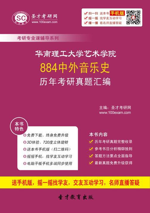 华南理工大学艺术学院884中外音乐史历年考研真题汇编