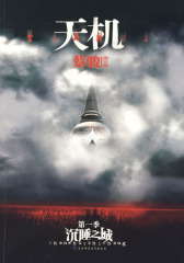 天机:第一季 沉睡之城(蔡骏作品)(试读本)