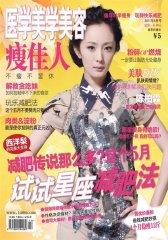 医学美学美容·瘦佳人 月刊 2011年05期(电子杂志)(仅适用PC阅读)