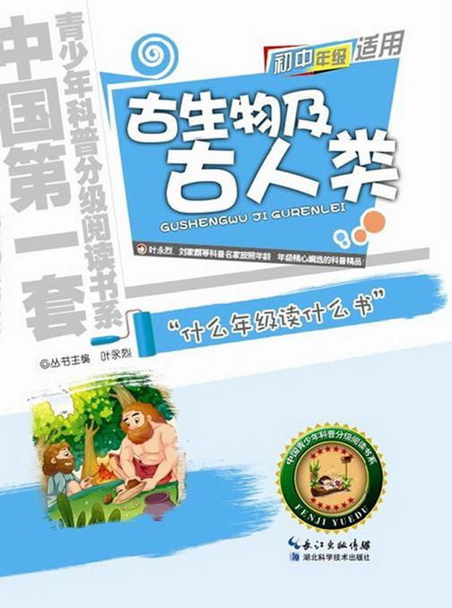 古生物及古人类:中国青少年科普分级阅读书系