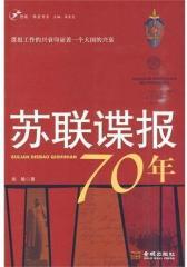 苏联谍报70年(试读本)