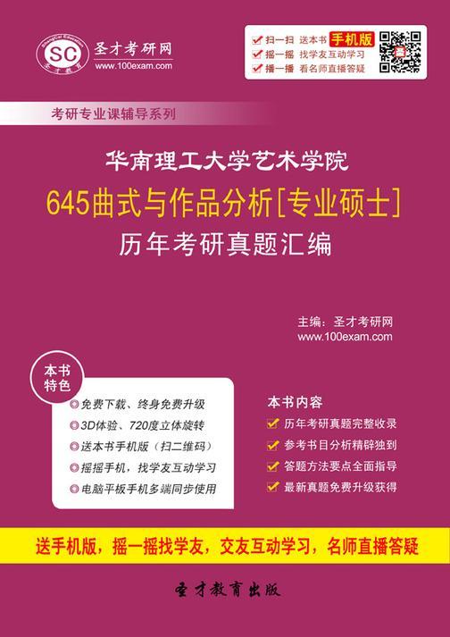 华南理工大学艺术学院645曲式与作品分析[专业硕士]历年考研真题汇编