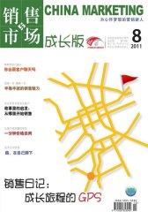 销售与市场·成长版 月刊 2011年08期(电子杂志)(仅适用PC阅读)