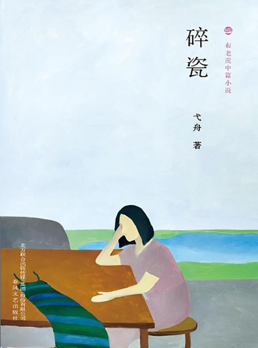布老虎丛书中篇小说-碎瓷