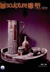 雕塑 双月刊 2011年06期(电子杂志)(仅适用PC阅读)