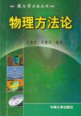物理方法论(仅适用PC阅读)