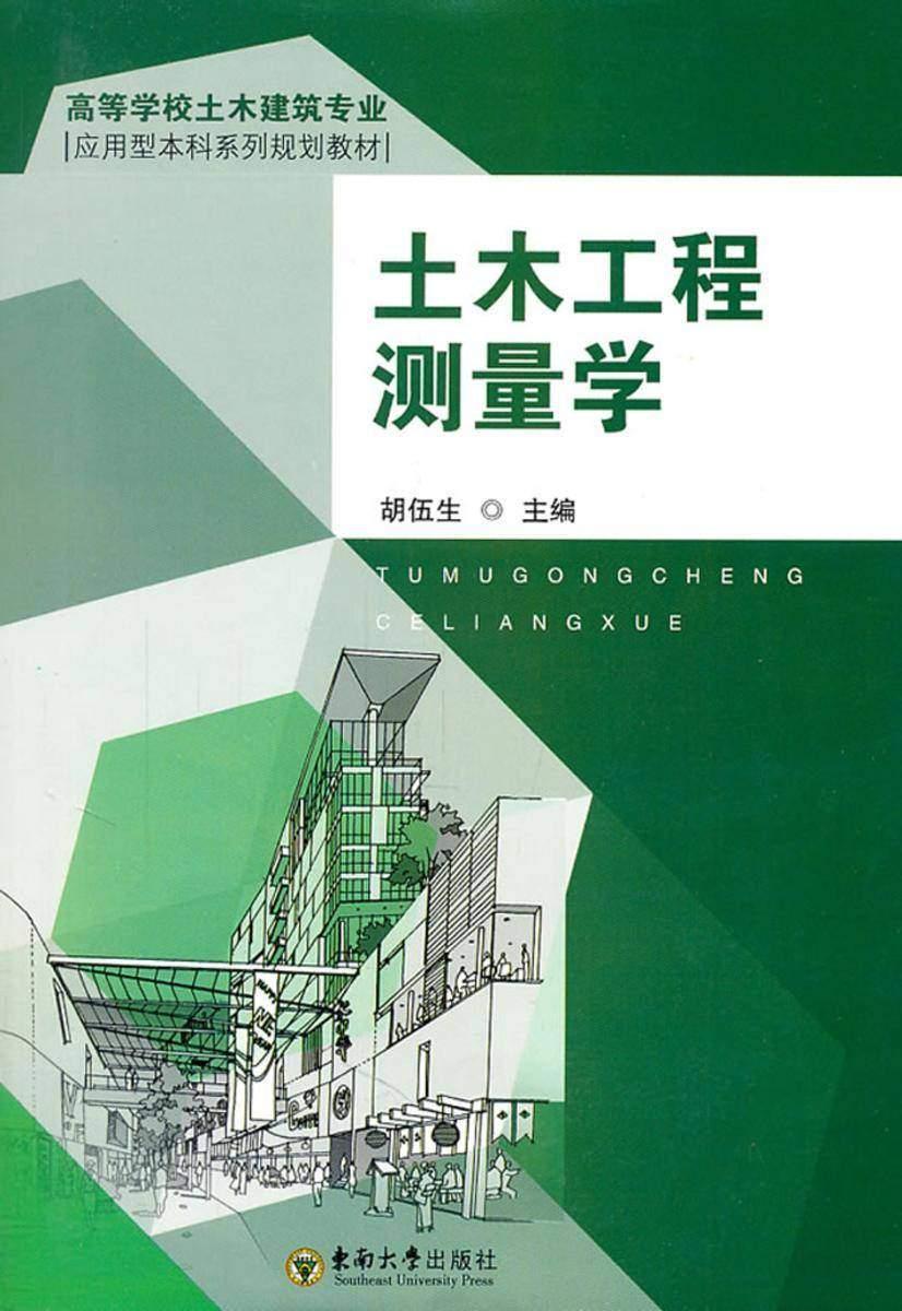 高等学校土木建筑专业应用型本科系列规划教材