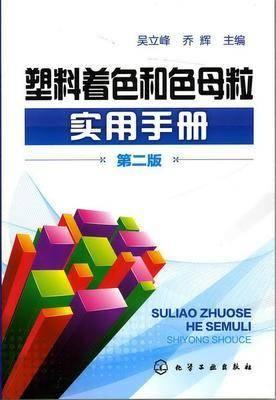 塑料着色和色母粒实用手册(第二版)