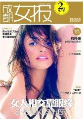 成都女报 周刊 2011年19期(电子杂志)(仅适用PC阅读)