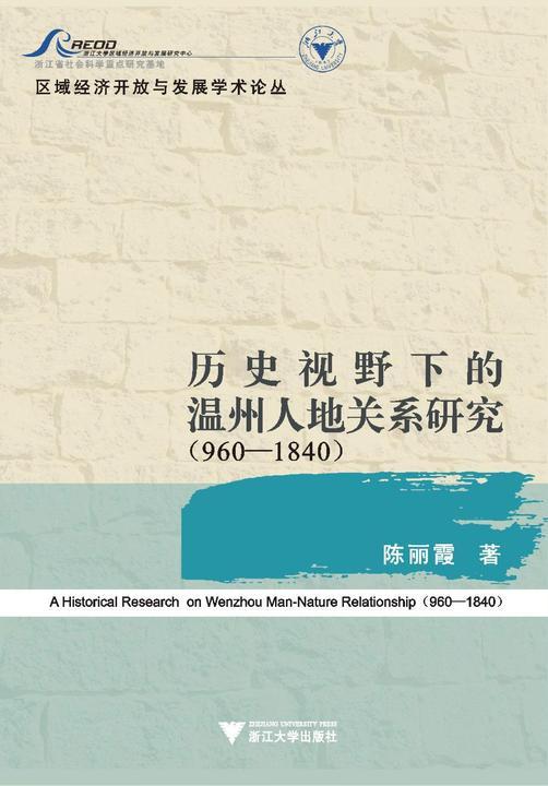 历史视野下的温州人地关系研究(960—1840)(仅适用PC阅读)