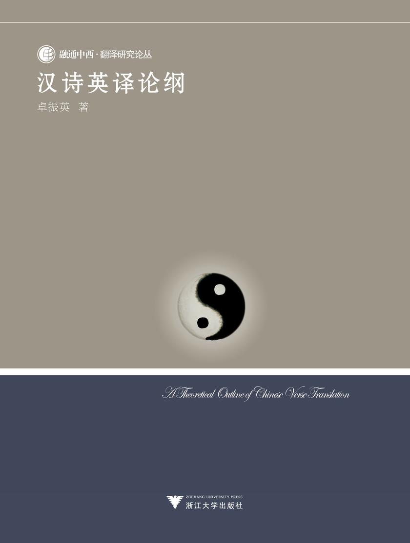 汉诗英译论纲(仅适用PC阅读)