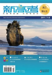 新高考·高三理化生 月刊 2011年08期(电子杂志)(仅适用PC阅读)