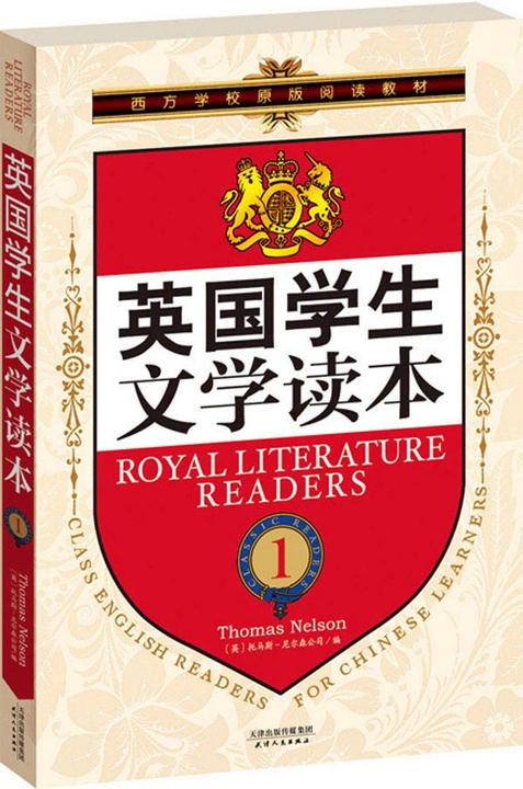 英国学生文学读本(第1册)