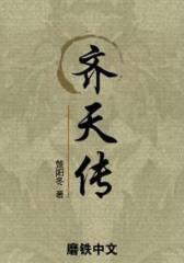 齐天传(试读本)