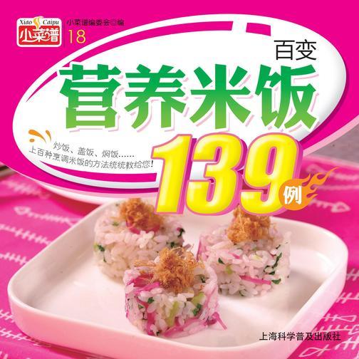 百变营养米饭139例