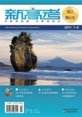 新高考·高三理化生 月刊 2011年07期(电子杂志)(仅适用PC阅读)