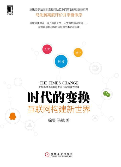 时代的变换:互联网构建新世界(全本)