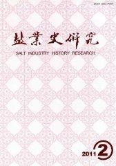 盐业史研究 季刊 2011年02期(电子杂志)(仅适用PC阅读)