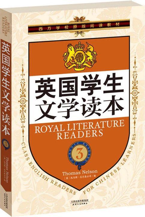 英国学生文学读本(第3册)
