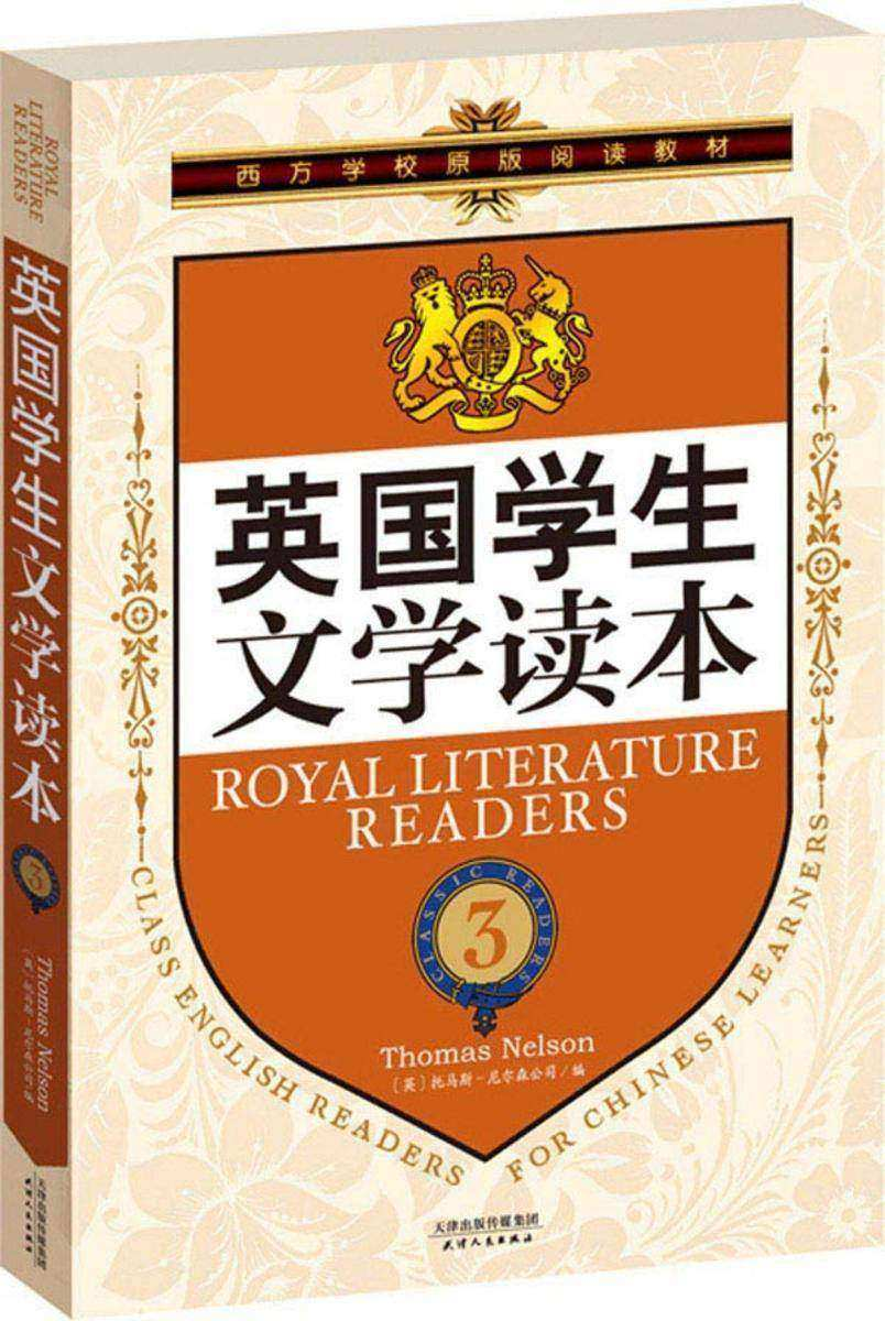 英国学生文学读本(第3册)在线阅读