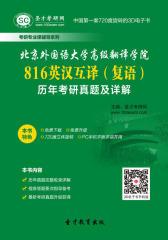 [3D电子书]圣才学习网·北京外国语大学高级翻译学院816英汉互译(复语)历年考研真题及详解(仅适用PC阅读)