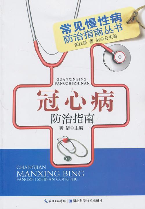 冠心病防治指南:常见慢性病防治指南丛书