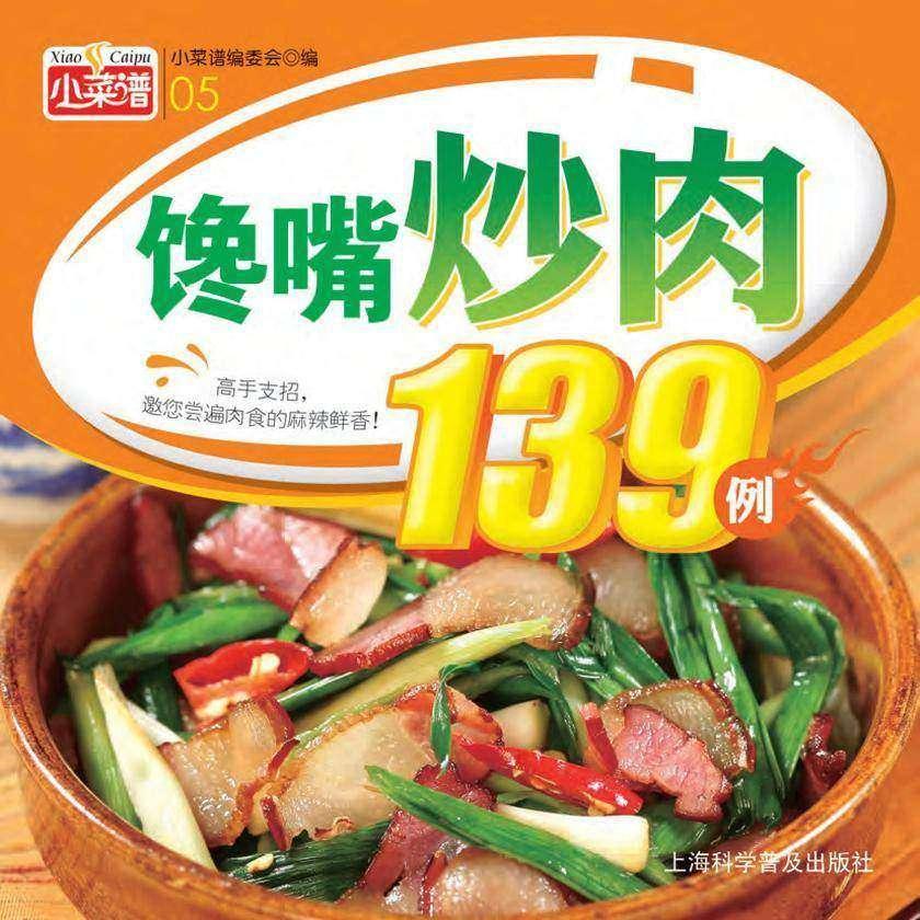 馋嘴炒肉139例