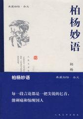 柏杨妙语(试读本)