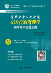 [3D电子书]圣才学习网·东华大学人文学院629行政管理学历年考研真题汇编(仅适用PC阅读)