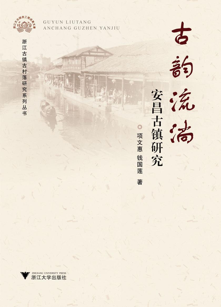 古韵流淌:安昌古镇研究(仅适用PC阅读)