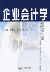 企业会计学(仅适用PC阅读)