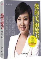 我的美丽处方(微整形专家赵琼医生,为你揭开医学美容的秘密,帮你打造迷人肤质,性感身材,让你放心变美)(试读本)
