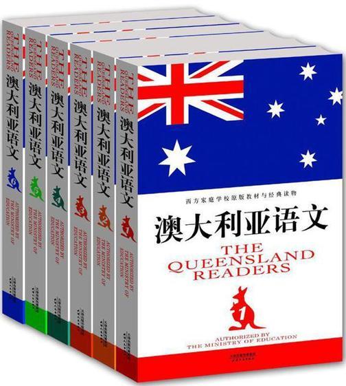 澳大利亚语文(套装1-6册)
