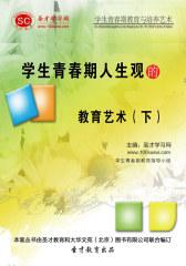 [3D电子书]圣才学习网·学生青春期人生观的教育艺术(下)(仅适用PC阅读)