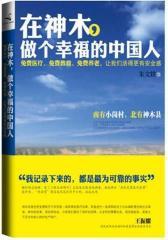 在神木,做个幸福的中国人(免费医疗、免费教育、免费养老,让我们活得更有安全感)(试读本)