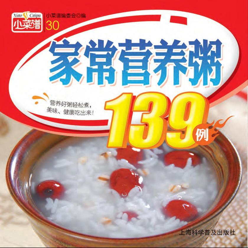 家常营养粥139例