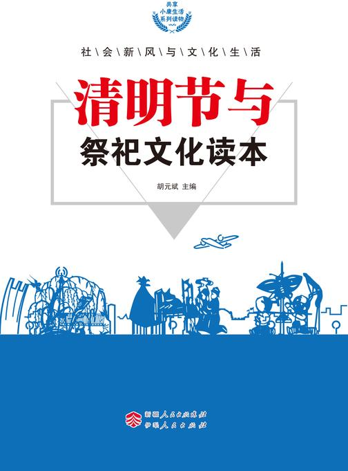 清明节与祭祀文化读本