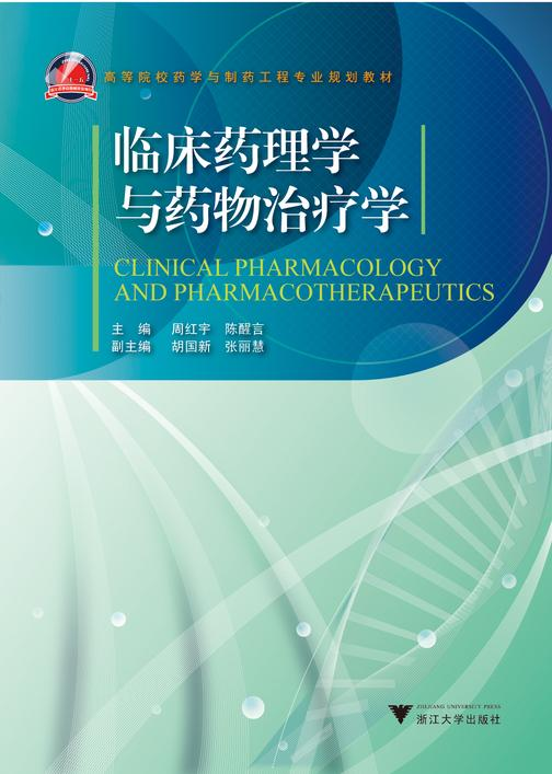 临床药理学与药物治疗学(仅适用PC阅读)